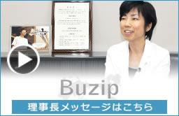 鳥取の社長TV 尾﨑舞