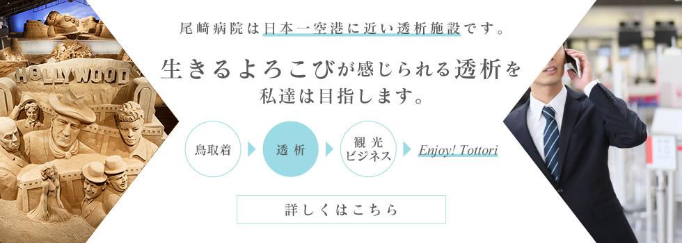 尾﨑病院は日本一空港に近い透析施設です