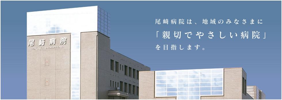 尾﨑病院は地域の皆さんに「親切でやさしい病院」を目指します